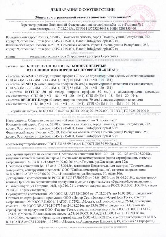 Декларация о соответствии. Блоки оконные и балконные системы REHAU