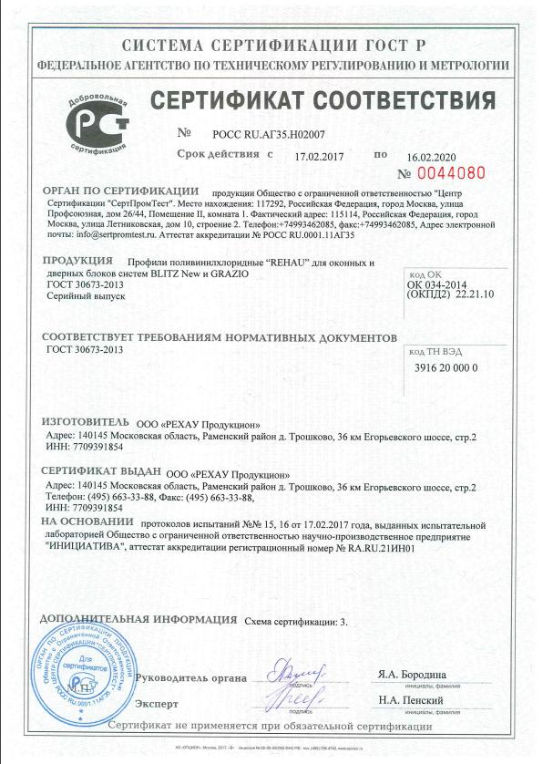 Сертификат соответствия для профилей REHAU