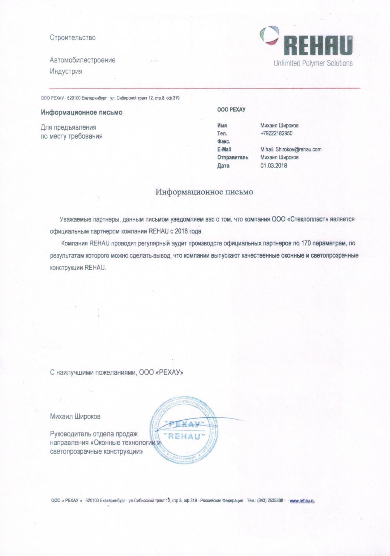 Документ от Рехау об  официальном партнерстве