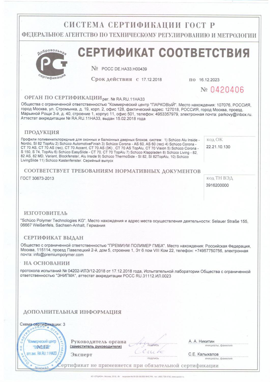 Сертификат соответствия для профилей Schüco